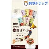 UCC アロマリッチセレクション 旅カフェ(12杯分)