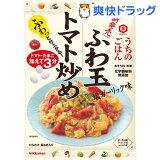 キッコーマン うちのごはん おそうざいの素 ふわ玉トマト炒め(107g)