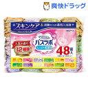 HERS バスラボ アソート 人気の香り(48錠)【バスラボ】