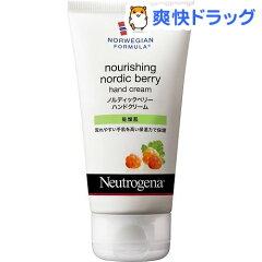 ニュートロジーナ ノルディックベリー ハンドクリーム(75g)【jnj_neut_7】【ニュー…