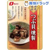 なとり 酒肴逸品 つぶ貝燻製(45g)【酒肴逸品】