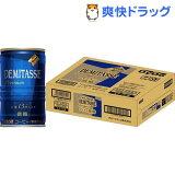 ダイドーブレンド デミタスコーヒー 微糖(150g*30本入)