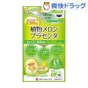 植物メロンプラセンタ(62球)【ミナミヘルシーフーズ】