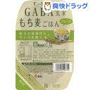 すっきり美人のGABA玄米もち麦ごはん プレーン(150g)...