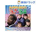 青春の洋楽スーパーベスト '67-'68 オムニバス CD AX-309(1枚入)