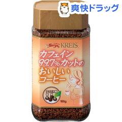 クライス カフェイン99.7%カットのおいしいコーヒー★税込1980円以上で送料無料★クライス カ...
