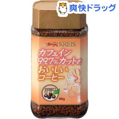 クライス カフェイン99.7%カットのおいしいコーヒー / カフェインレスコーヒー インスタント★...