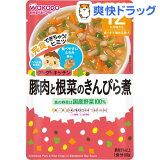 和光堂 グーグーキッチン 豚肉と根菜のきんぴら煮 12ヵ月〜(80g)