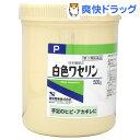 【第3類医薬品】日本薬局方 白色ワセリン(500g)[ワセリン 500g]