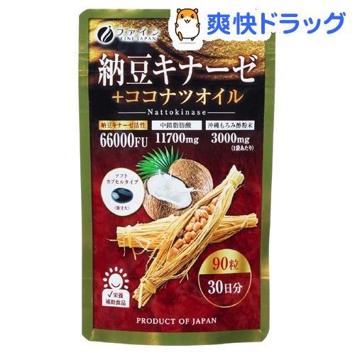 納豆キナーゼ+ココナツオイル30日分(450mg*90粒)【ファイン】