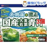 乳酸菌+酵素 国産大麦若葉青汁(3g*30包*3コセット)