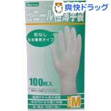 ビニール極薄手袋 粉なし M(100枚入)
