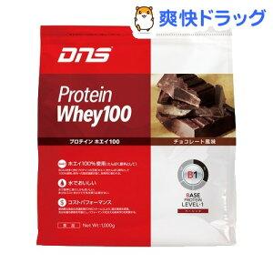 DNS プロテインホエイ100 チョコレート風味 / DNS(ディーエヌエス) / プロテイン 顆粒・粉末タ...