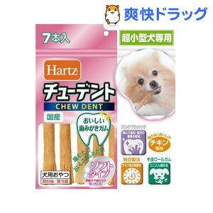 ハーツ チューデント ソフトタイプ 超小型犬専用 / Hartz(ハーツ) / 犬 ガム デンタル★税抜190...