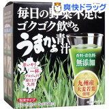 うまかぁ青汁(3g*30包)