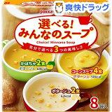 選べる!みんなのスープ(8袋入)
