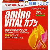アミノバイタル カプシ(21本入)【アミノバイタル(AMINO VITAL)】[アミノ酸]