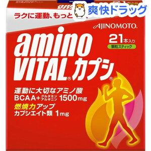 アミノバイタル カプシ / アミノバイタル(AMINO VITAL) / アミノ酸★税込1980円以上で送料無料...