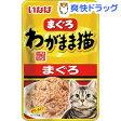 いなば わがまま猫 まぐろ パウチまぐろ(40g)【170428_soukai】【170512_soukai】【イナバ】