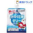 熱中対策ゼリー ライチ味(150g*24パック)【熱中対策水】【送料無料】