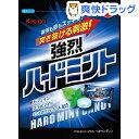 春日井製菓 ハードミント(85g)