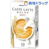 キーコーヒー カフェラテ 贅沢仕立て(10本入)