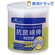 抗菌綿棒(200本入)[衛生用品]