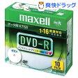 マクセル データ用 DVD-R 4.7GB ホワイト 10枚(10枚)【マクセル(maxell)】