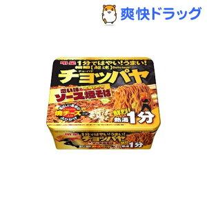 チョッパヤ ソース焼そば★税込1980円以上で送料無料★チョッパヤ ソース焼そば(1コ入)