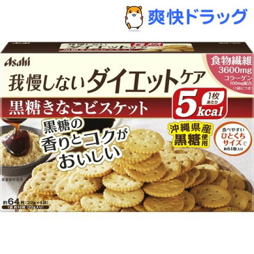 リセットボディ 黒糖きなこビスケット(22g*4袋入)【リセットボディ】