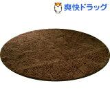 イケヒコ フィリップ ラグマット 185cm 丸 ブラウン 床暖、ホットカーペット対応(1枚入)