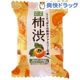柿渋ファミリー石鹸(80g)[石けん 石鹸]