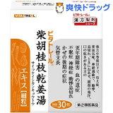 ビタトレール 柴胡桂枝乾姜湯エキス細粒(30包)