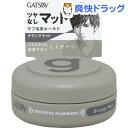 ギャツビー ムービングラバー グランジマット モバイルタイプ(15g)【GATSBY(ギャツビー)】