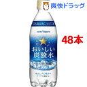 【訳あり】サッポロ おいしい炭酸水(500mL*48本セット)