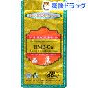ヘルスバランス HMB-Ca 90日分(180粒)【ヘルスバランス】