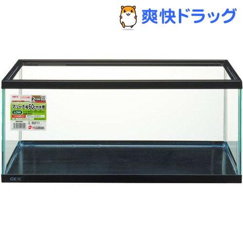 マリーナ ガラス水槽 600L ロータイプ(1コ入)【マリーナ】