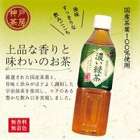 神戸茶房濃い緑茶