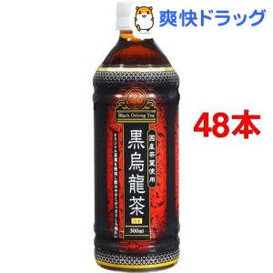 国産茶葉使用 黒烏龍茶(500ml*24本入*2セット)