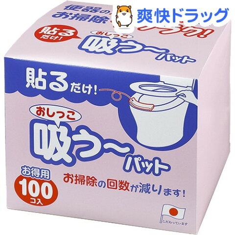 おしっこ吸う〜パット(100個入)