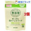 ミヨシ石鹸 無添加 せっけん 泡のハンドソープ 詰替用(300mL*3...