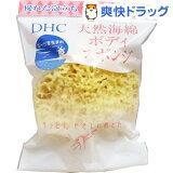 DHC 天然海綿 ボディスポンジ(1コ入)
