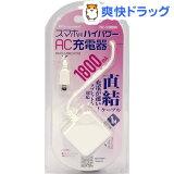 スマホ用 ハイパワーAC充電器 ホワイト(1コ入)