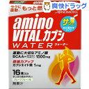 【訳あり】アミノバイタル カプシ ウォーター(16本入)【アミノバイタル(AMINO VITAL)】[スポーツドリンク アミノ酸]