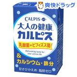 大人の健康・カルピス 乳酸菌+ビフィズス菌&カルシウム・鉄分(125mL*24本入)