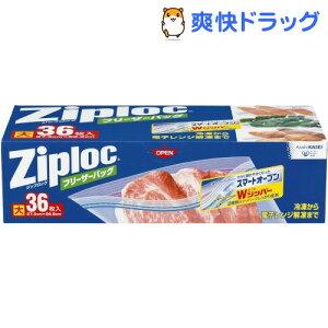 【訳あり】ジップロック フリーザーバッグ 大(36枚入)【Ziploc(ジップロック)】[キッ…
