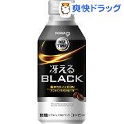 ビズタイム ブラック コーヒー