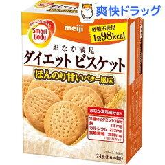 【訳あり】スマートボディ ダイエットビスケット ほんのり甘いバター風味(24枚入)【スマートボ…