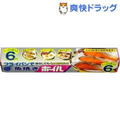 魚焼きホイル 25cm*6m★税抜1900円以上で送料無料★魚焼きホイル 25cm*6m(1コ入)