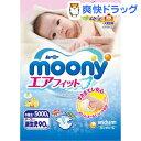 ムーニー エアフィット 新生児(90枚入)【uni_moony_B】【mam_p5】【ムーニー】